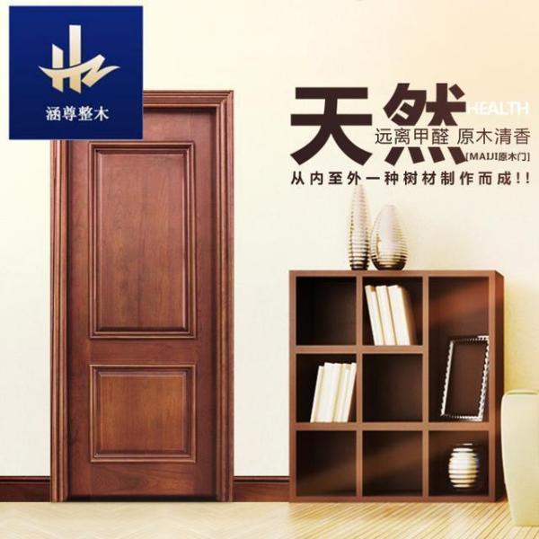 如何选择室内木门?