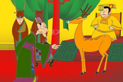 「指鹿为马代表的故事」关于指鹿为马寓言故事的缩写