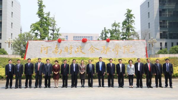 河南财政金融学院是不是野鸡大学