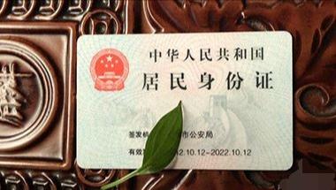 身份证丢了补办身份证需要重新拍照吗?