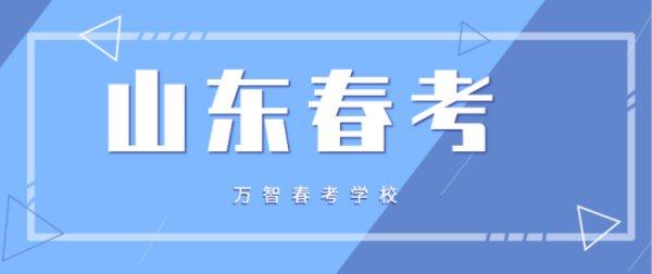 社会考生参加山东省春季高考需要满足什么条件?