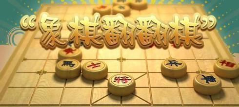 象棋翻翻棋怎么玩?