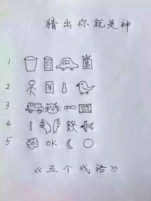 四字成语海什么什么什么_半三足什么的四字成语