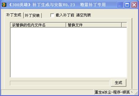 300英雄三笠�a丁尾光用什么�件安�b?