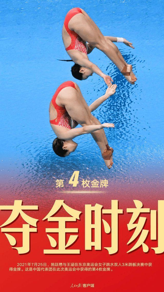"""奥运会跳水运动员如何""""压水花""""?入水手势是关键"""