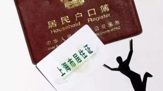 上海户口有什么用,为什么很多人都想要上海户口