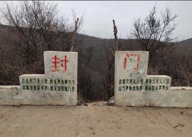 """河南沁阳""""封门村""""有多神秘?为啥这里被称为""""中国第一鬼村""""?"""