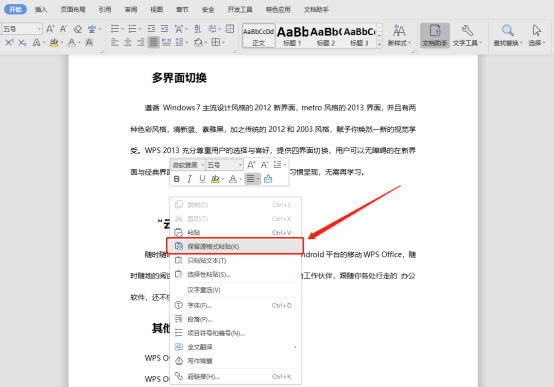 wps中复制文档如何保持格式不变