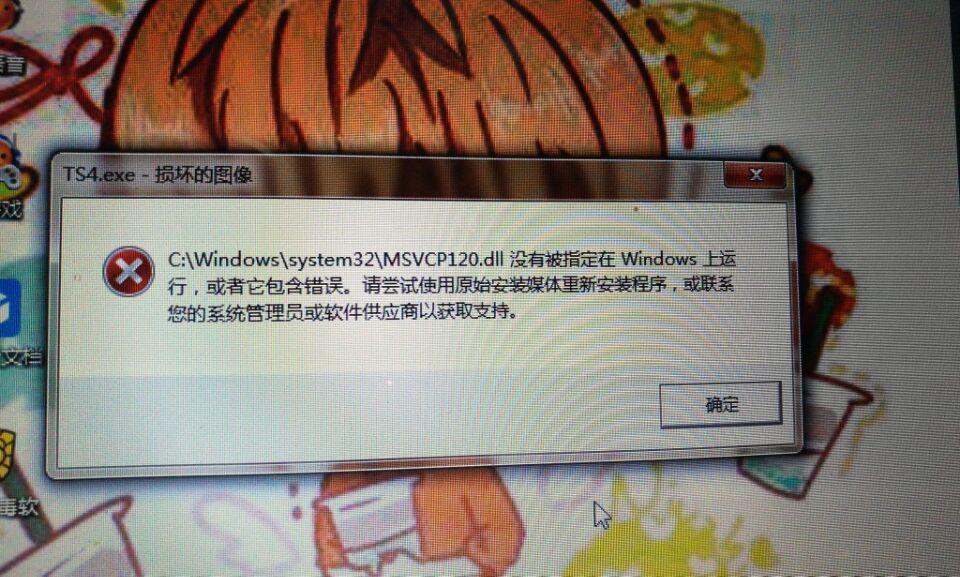 玩游戏说MSVCP120.dll缺失