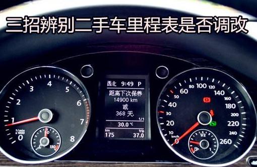 怎么判断二手车被调过里程表?