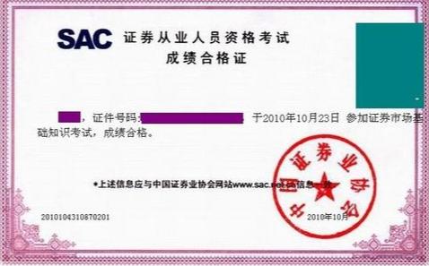 上海证券从业资格考试地点