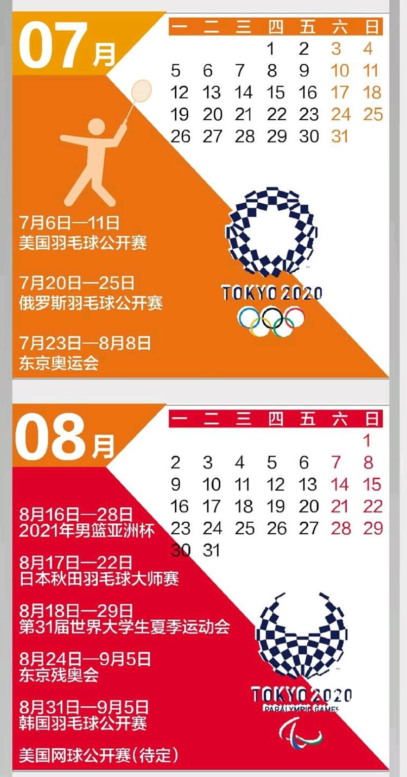 2021年有哪些国际体育赛事举办?