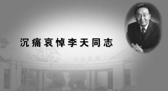 中科院院士李天逝世享年多少岁?