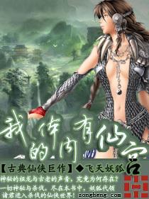 我的体内有仙宫小说txt全集免费下载