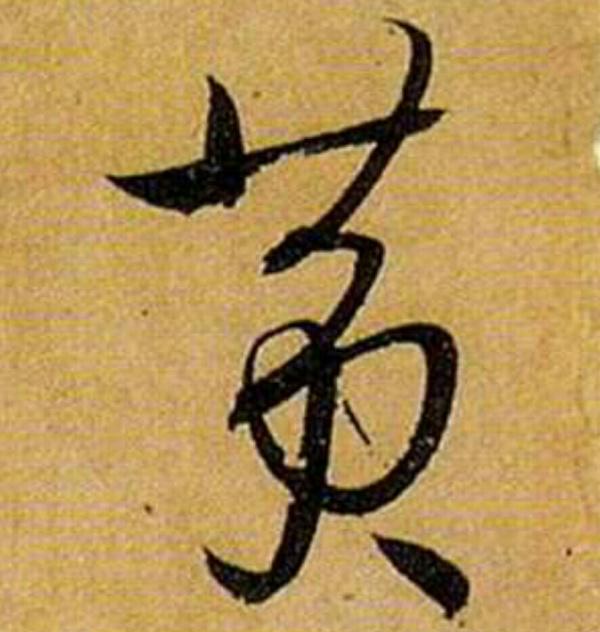 的草书法:草书黄字书法