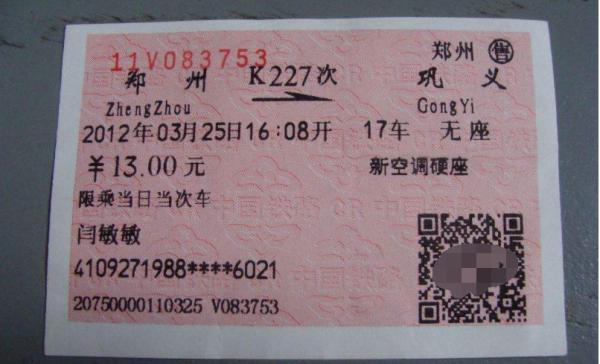 支付宝上买火车票可以直接在网上退票吗?