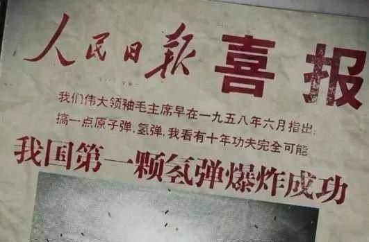 现在只有中国有30枚氢弹,其他国家都报废了,这是真的吗?