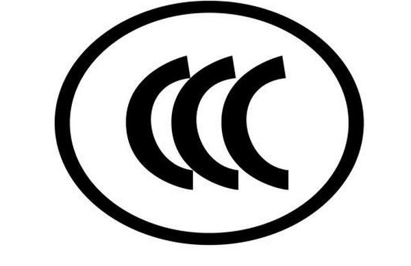 什么是3c認證,3C認證是指什么?