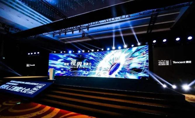 2020世界人工智能大会云端峰会什么时候举行的?