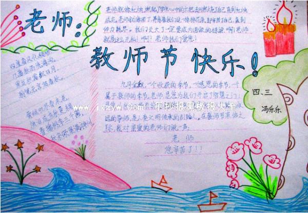关于教师节诗歌:关于教师节的古诗