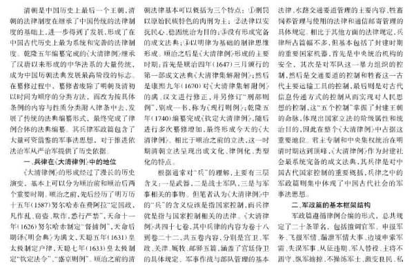中国古代军事思想的历史