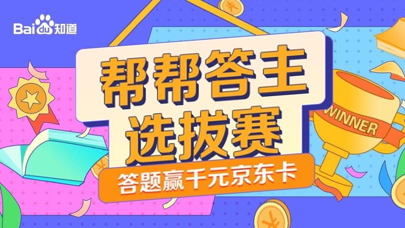 【已開獎】幫幫答主選拔賽,get閃耀頭銜千元獎勵的頭圖