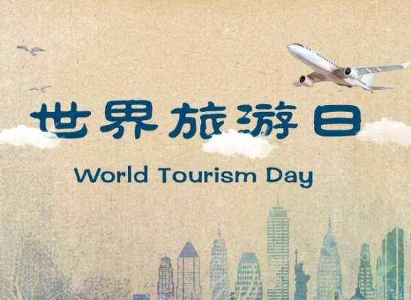 世界旅游日是那天呀,中国有旅游日吗