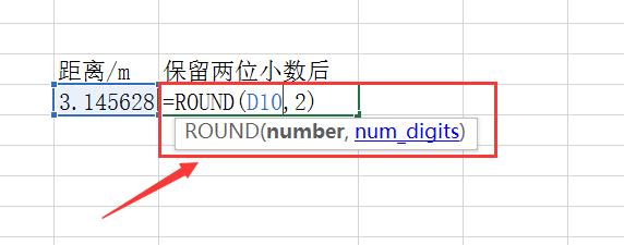 excel中round函数怎么使用