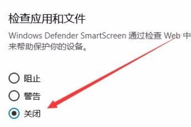 如何关闭Windows10 defender smartscreen插图3