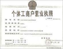 经营场所使用证明,办理工商营业执照,经营场所产权证明怎么填?