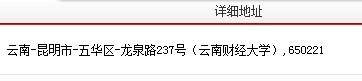 云南财经大学南院地址是什么?
