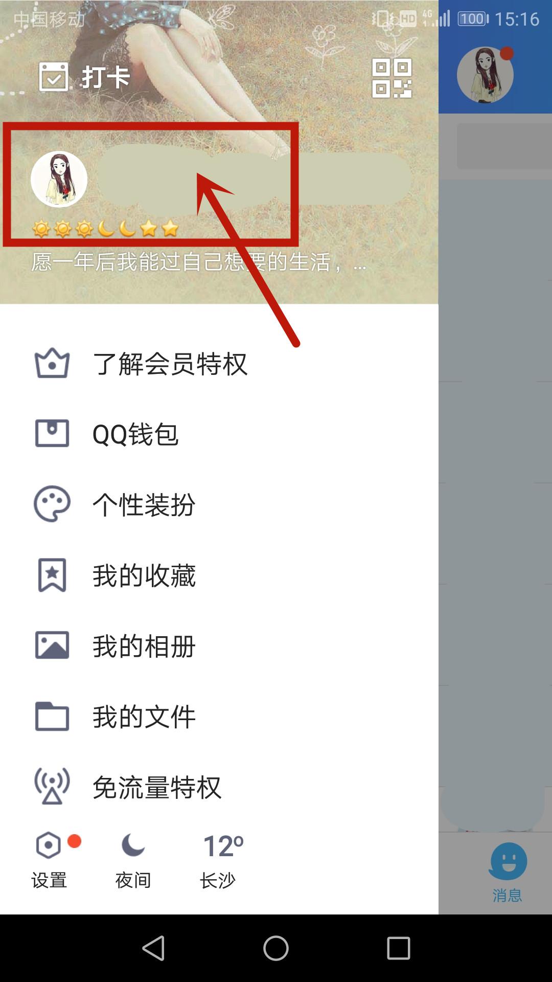 怎样才能看qq号的等级,用手机QQ怎样才能看到自己的等级