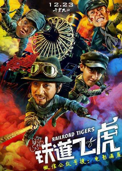 《铁道飞虎百度云》电影下载完整版百度云地址