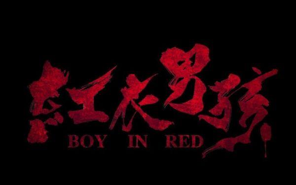「重庆红衣事件」重庆红衣男孩事件是中国历史上第一大悬案,如今有什么样的解释?