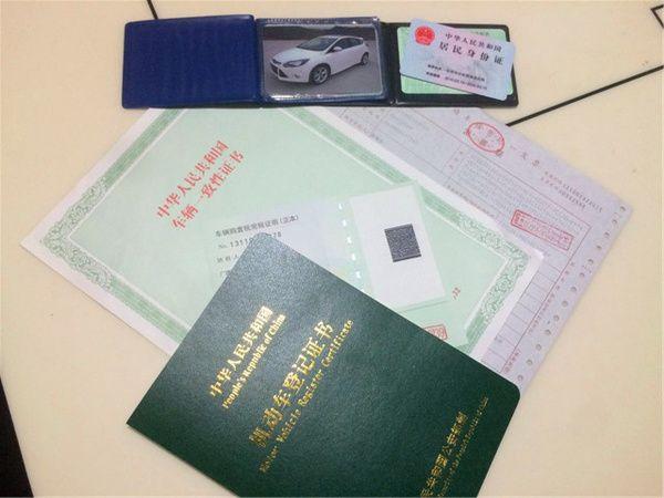 北京二手车现在还能过户吗?