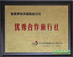 湖南华天国旅张家界国际旅行社的企业荣誉