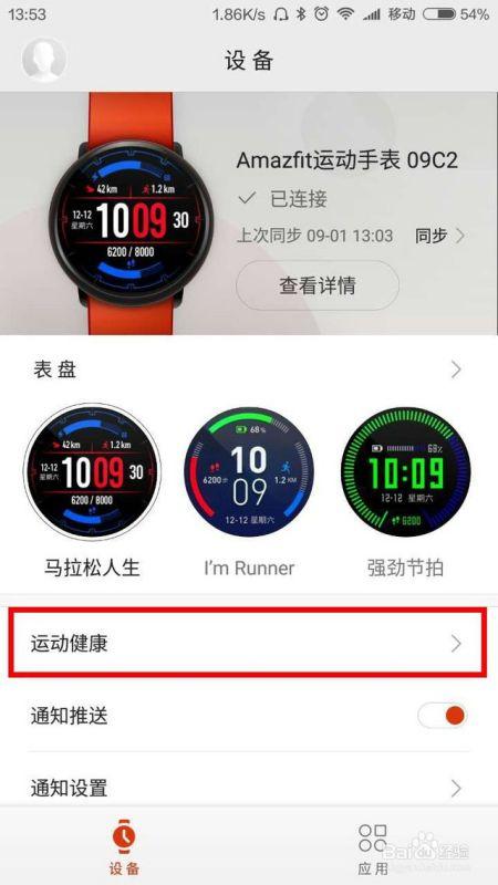 华米Amazfit运动手表如何使用App绑定