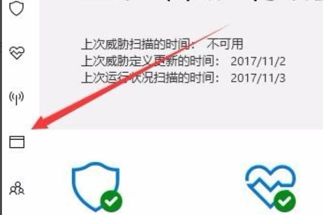 如何关闭Windows10 defender smartscreen插图2