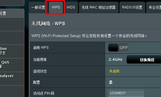 路由器怎么关闭wps
