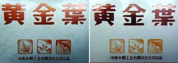 如何快速辨别黄金叶天叶香烟真假,这几招很实用?