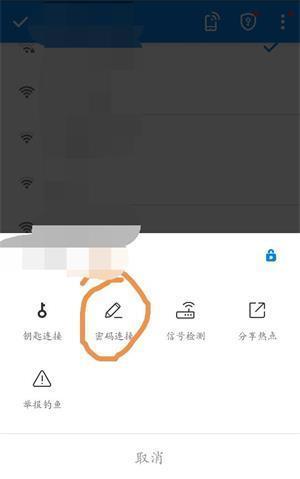 wifi万能钥匙手机版怎样使用