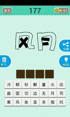 左键什么成语_成语故事图片