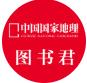 知道日报作者中国国家地理图书的头像