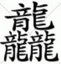 三个龙是什么字(三个繁体的龙字叠在一起念什么繁体龙字教育)