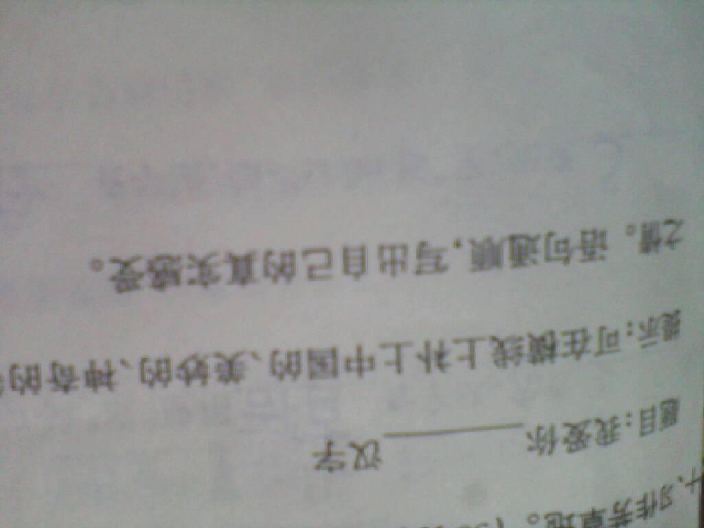 我喜欢的汉字作文【精选5篇】 介绍一个感兴趣的汉字