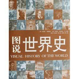世界史的近代