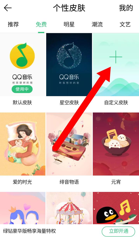 新版qq音乐怎么换皮肤:手机qq音乐怎么设置自定义皮肤(qq音乐皮肤怎么设置手机)