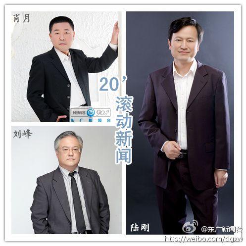东广新闻台的滚动新闻节目介绍