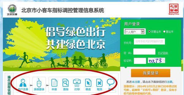 小客车指标查询结果:北京市小客车更新指标如何查询-汽车新闻