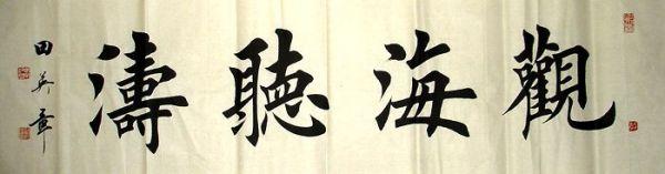 楷书毛笔书法;四个字的毛笔楷书作品(集字)